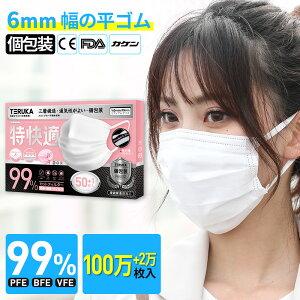 【3日以降に発送】TERUKA マスク 個包装 100万+2万枚 女性用 送料無料 165mm*90mm 中間サイズ 使い捨てマスク 大人用 男性用 中学生用 平ゴム プリーツ 不織布マスク メルトブローン フィルター ほ