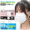 【翌日発送】TERUKA マスク 女性用 200枚+4枚 個包装 送料無料 165mm 中間サイズ マスク 使い捨て 大人用 男性用 中学…