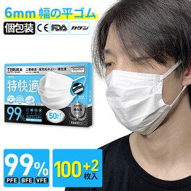 【3日以降に発送】TERUKA マスク 個包装 100+2枚 大きめ 175mm 平ゴム 使い捨てマスク 大人用 男性用 女性用 マスクゴム プリーツ 不織布マスク 送料無料 メルトブローン フィルター ほこり ウイルス 花粉対策 飛沫防止 防護マスク