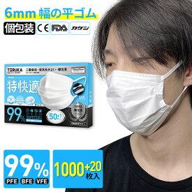【翌日発送】TERUKA マスク 大人用 個包装 1000+20枚 大きめ 175mm 使い捨てマスク 男性用 女性用 マスクゴム プリーツ 不織布マスク 送料無料 メルトブローン フィルター ほこり ウイルス 花粉対策 飛沫防止 防護マスク