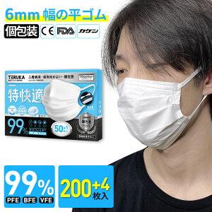 【3日以降に発送】TERUKA 使い捨てマスク 個包装 200+4枚 175mm 大きめ マスク 大人用 男性用 女性用 マスクゴム プリーツ 不織布マスク 送料無料 メルトブローン フィルター ほこり ウイルス 花