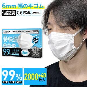 【3日以降に発送】TERUKA マスク 送料無料 個包装 大人用 2000+40枚 大きめ 175mm 使い捨てマスク 男性用 女性用 マスクゴム プリーツ 不織布マスク メルトブローン フィルター ほこり ウイルス 花