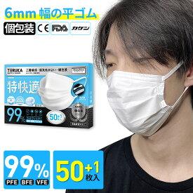 【3日以降に発送】TERUKA マスク 50枚+1枚 大きめ 175mm 個包装 使い捨てマスク 大人用 男性用 女性用 マスクゴム プリーツ 不織布マスク 送料無料 メルトブローン フィルター ほこり ウイルス 花粉対策 飛沫防止 防護マスク