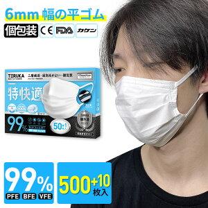【3日以降に発送】TERUKA 不織布マスク 個包装 500+10枚 大きめ 175mm 使い捨て マスク 大人用 男性用 女性用 マスクゴム プリーツ マスク 送料無料 メルトブローン フィルター ほこり ウイルス 花