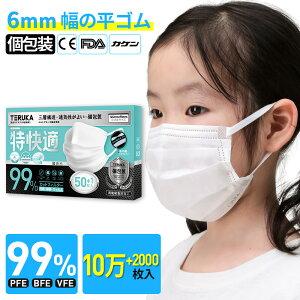【3日以降に発送】TERUKA マスク 子供用 小さめ 個包装 10万+2000枚 145mm*90mm 使い捨てマスク 中学生用 マスクゴム プリーツ 不織布マスク 送料無料 メルトブローン フィルター ほこり ウイルス
