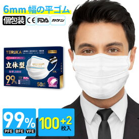 マスク 個包装 100枚+2枚 大きめサイズ 175mm 使い捨てマスク 大人用 男性用 立体型マスク 不織布マスク ホワイト フィルター ほこり 花粉対策 飛沫防止 呼吸がラク【wowwowマスク】送料無料
