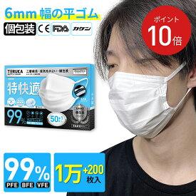 【翌日発送】TERUKA マスク 1万+200枚 大きめ 175mm 個包装 マスクゴム 使い捨てマスク 大人用 男性用 女性用 マスクゴム プリーツ 不織布マスク 送料無料 メルトブローン フィルター ほこり ウイルス 花粉対策 飛沫防止 防護マスク
