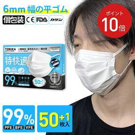 【翌日発送】マスク TERUKA 不織布マスク マスク 50枚+1枚 大きめ 175mm 個包装 使い捨て 大人用 男性用 女性用 マスクゴム プリーツ 送料無料 メルトブローン フィルター ほこり ウイルス 花粉対策 飛沫防止 防護マスク