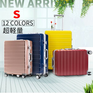 【新商品】スーツケース キャリーバッグ キャリーケース WAOWAO 旅行用品 旅行カバン 軽量 機内持ち込み可能 Sサイズ 小型 6803シリーズ ハードケース フレーム