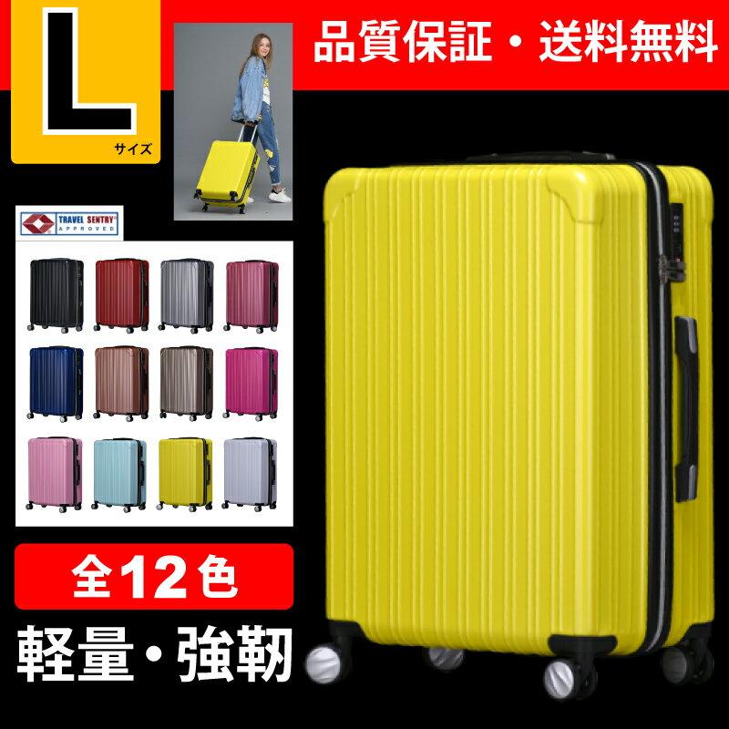スーツケース Lサイズ キャリーバッグ キャリーケース WAOWAO 旅行用品 旅行カバン 軽量 丈夫 大型 ABS+PC ハードケース ファスナー タイプ 6831シリーズ