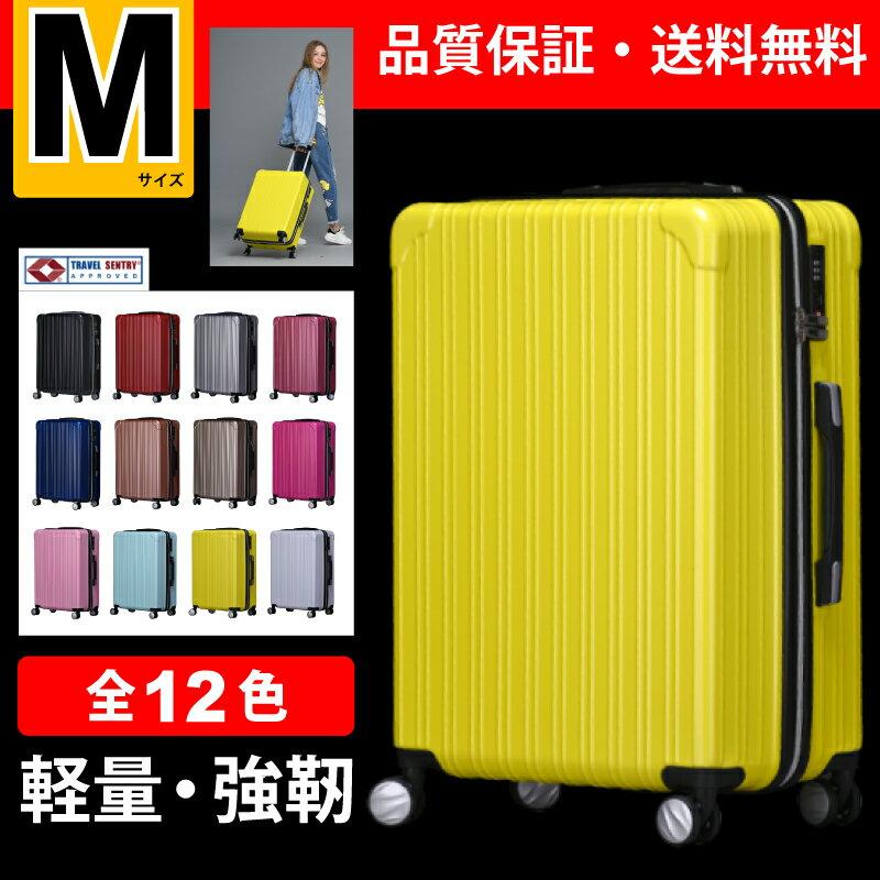 スーツケース Mサイズ キャリーバッグ キャリーケース WAOWAO 旅行用品 旅行カバン 軽量 丈夫 中型 ABS+PC ハードケース ファスナー タイプ 6831シリーズ