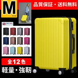 スーツケース Mサイズ キャリーバッグ キャリーケース WAOWAO 旅行用品 旅行カバン 軽量 丈夫 中型 ABS+PC ハードケース ファスナー タイプ 6831シリーズ【12# ミニケースは付いてません】