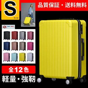 スーツケース 機内持ち込み Sサイズ キャリーバッグ キャリーケース WAOWAO 旅行用品 旅行カバン 軽量 丈夫 Sサイズ 小型 ABS+PC ハードケース ファスナー タイプ 6831シリーズ【12# ミニケースは