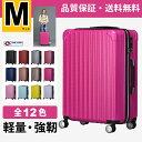 スーツケース Mサイズ キャリーバッグ キャリーケース WAOWAO 旅行用品 旅行カバン 軽量 丈夫 中型 ABS+PC ハードケース ファスナー タイプ 6...