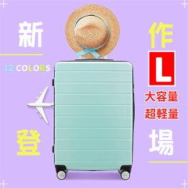 【新商品】スーツケース キャリーバッグ キャリーケース WAOWAO 旅行用品 旅行カバン 軽量 Lサイズ 大型 6833シリーズ ファスナータイプ