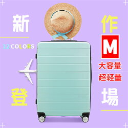 【新商品】スーツケースキャリーバッグキャリーケースWAOWAO旅行用品旅行カバン軽量Mサイズ中型6833シリーズファスナータイプ