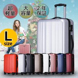 スーツケースキャリーバッグキャリーケースWAOWAO旅行用品旅行カバン軽量Lサイズ大型9〜12日用に最適♪ABS6866シリーズハードケースファスナー