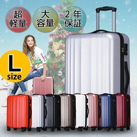 スーツケース キャリーバッグ キャリーケース WAOWAO旅行用品 旅行カバン 軽量 Lサイズ 大型 9〜12日用に最適♪ ABS 6866シリーズ ハードケース ファスナー