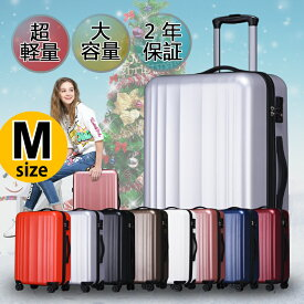スーツケース キャリーバッグ キャリーケース WAOWAO旅行用品 旅行カバン 軽量 Mサイズ 中型 5〜8日用に最適♪ ABS 6866シリーズ ハードケース ファスナー