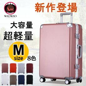 90668477f8 スーツケース キャリーバッグ キャリーケース WAOWAO 旅行用品 旅行カバン 軽量 Mサイズ 中型 5