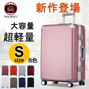 スーツケース キャリーバッグ キャリーケース WAOWAO 旅行用品 旅行カバン 軽量 機内持ち込み可能 Sサイズ 小型 1〜4日用に最適♪ ABS 6887シリーズ ハードケース フレーム