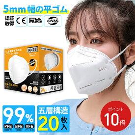 【翌日発送】TERUKA KN95 マスク 20枚 5層構造 不織布マスク 防護マスク 大人用 男性用 女性用 マスクゴム メルトブローン KN95 mask 在庫あり 即納 送料無料 ほこり ウイルス 花粉対策 飛沫防止 防護マスク