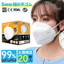 【翌日発送】TERUKA KN95 マスク 20枚 5層構造 不織布マスク 防護マスク 大人用 男性用 女性用 マスクゴム メルトブロ…