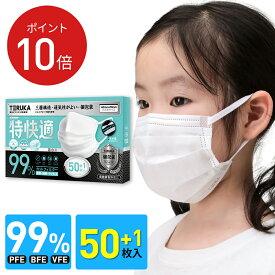 【翌日発送】マスク 小さめ 個包装 50枚+1枚 使い捨てマスク 子供用 中学生用 マスクゴム プリーツ 不織布マスク メルトブロー不織布 送料無料 メルトブローン フィルター ほこり ウイルス 花粉対策 飛沫防止 防護マスク
