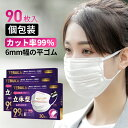 【在庫処分】マスク 女性用 個包装 30枚x3箱 175mm 165mm 145mm 大きめサイズ 中間サイズ 小さめサイズ ホワイト 使い…