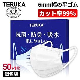 【翌日発送】TERUKA マスク 50枚+1枚 個包装 175mm 165mm 145mm 大人用 女性用 男性用 不織布マスク ホワイト 送料無料 平ゴム メルトブロー不織布 プリーツ フィルター ほこり 花粉対策 飛沫防止 防護マスク