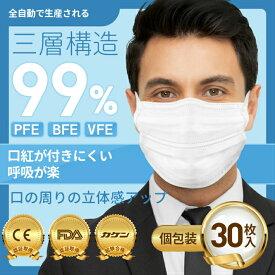【翌日発送】マスク 大きめサイズ 個包装 30枚 175mm 中間サイズ 使い捨てマスク 大人用 男性用 男女兼用 立体型マスク 不織布マスク フィルター ほこり 花粉対策 飛沫防止 呼吸がラク【wowwowマスク】送料無料