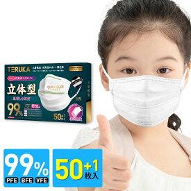 【翌日発送】マスク 小さめ 子供用 50枚+1枚 個包装 立体型マスク 不織布マスク ホワイト フィルター ほこり 花粉対策 飛沫防止 呼吸がラク【waowaoマスク】送料無料