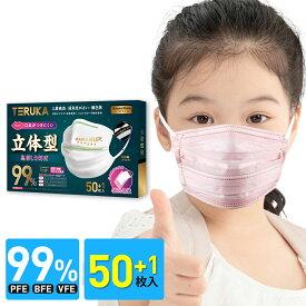 【翌日発送】マスク 小さめ 子供用 50枚+1枚 個包装 立体型マスク 不織布マスク ライトピンクマスク フィルター ほこり 花粉対策 飛沫防止 呼吸がラク 【waowaoマスク】送料無料
