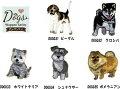 Dogs犬のワッペンワッペンシール/アイロン接着両用タイプ