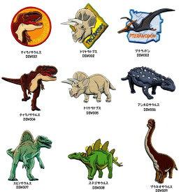 恐竜 ワッペン  ティラノサウルス・トリケラトプス・プテラノドン・アンキロサウルス・スピノサウルス・ステゴザウルス・プラキオサウルス (アイロン接着タイプ)