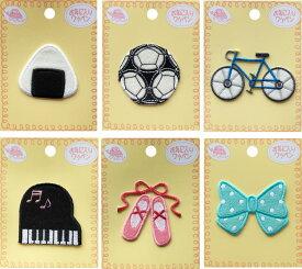 お気に入りシリーズ おにぎり・サッカーボール・自転車ピアノ・トゥシューズ・リボン ワッペン(アイロン接着タイプ)