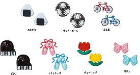 お気に入りシリーズ おにぎり・サッカーボール・自転車ピアノ・トゥシューズ・チューリップ・リボン ミニワッペン(アイロン接着タイプ)