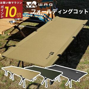 【1年保証】WAQ 2WAY フォールディング コット waq-cot1【送料無料】