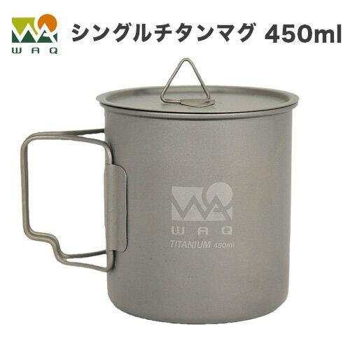 【送料無料】 WAQ チタンマグカップ 450ml チタン製 蓋つき チタンマグ 直火 シングルマグ 目盛り付き アウトドア キャンプ WAQ-TM1