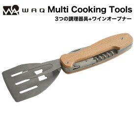 【1年保証】WAQ マルチクッキングツール waq-ct1