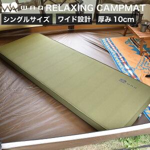 WAQ RELAXING CAMPMAT シングルサイズ 厚さ10cm 自動膨張式 連結 インフレータブル 車中泊マット エアバッグ付属 waq-rcms1【1年保証】