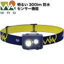 【1年保証】 ヘッドライト LED 防水 センサー 登山 釣り キャンプ 防災 災害対策 明るい 300ルーメン LEDヘッドライト…