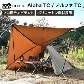 【5月中旬~下旬頃入荷予定!】WAQ Alpha TC アルファ TC waq-tct1 ソロ用テント シェルター ティピテント 【1年保証】