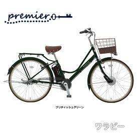 【電動アシスト自転車レンタル】3カ月丸石サイクル製プルミエールアシスト【配送先➡関東限定】