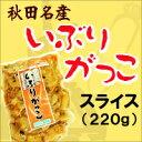 【秋田名産の漬け物】いぶりがっこ [ スライス ] (220g)人気商品入荷しました!