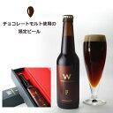 噂のチョコビール♪W Chocolate bock■1本化粧箱入り■−田沢湖ビール■ギフト チョコビール クラフトビール チョコ …
