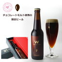W Chocolate bock■1本化粧箱入り■−田沢湖ビール■ギフト バレンタイン チョコビール クラフトビール チョコ 2020 …