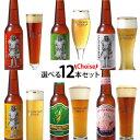 種類が選べる!田沢湖ビール『お好み』12本セット=秋田の地ビールなまはげラベル飲み比べ♪=【ギフト】【お中元】【お歳暮】【地ビール】【通販】