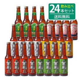 ■送料無料■田沢湖ビールなまはげラベル6種類飲み比べ24本セット=秋田の地ビール飲み比べ 【クラフトビール】【通販】