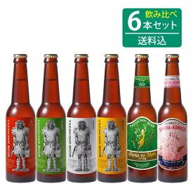 ■送料込■田沢湖ビールなまはげラベル6種類飲み比べ6本セット=秋田の地ビール飲み比べ 【クラフトビール】【通販】